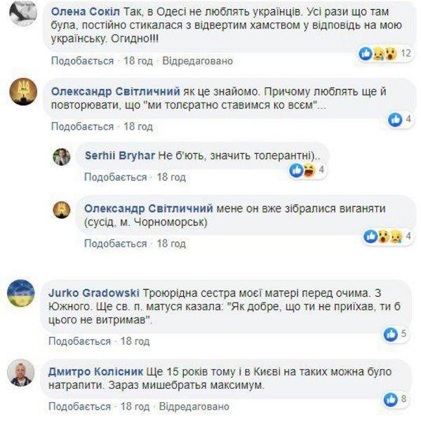 «Хочешь, чтобы к тебе хорошо относились – говори по-русски»: сеть впечатлила история о фанатках «русского мира» в Одессе
