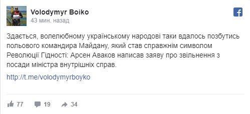 Арсен Аваков ушел в отставку с поста главы МВД – журналист