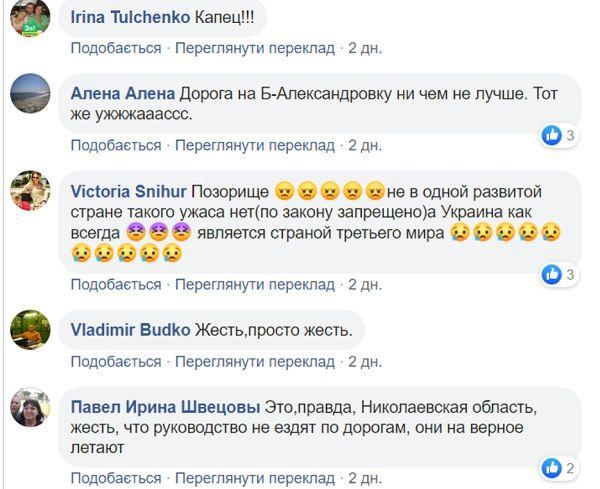 «Понадобится ангельское терпение»: в сети шокированы состоянием украинских дорог