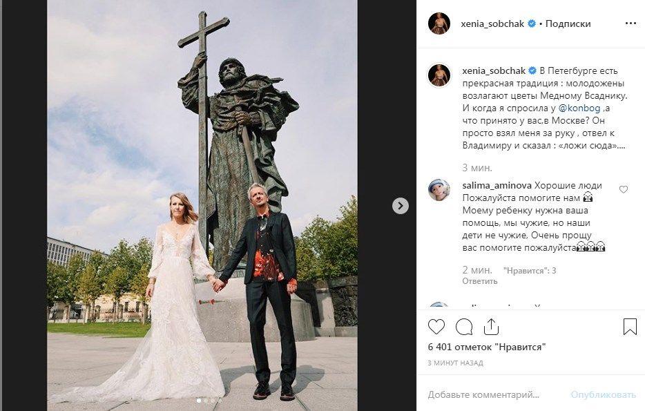 «Взял меня за руку и отвел к Владимиру»: Ксения Собчак показала первые фото со свадьбы