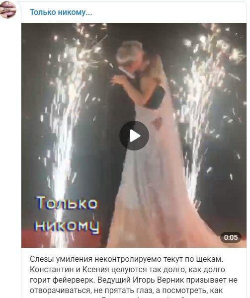 «Слезы умиления неконтролируемо текут по щекам»: в сети опубликовали видео первого поцелуя Ксении Собчак и Константина Богомолова