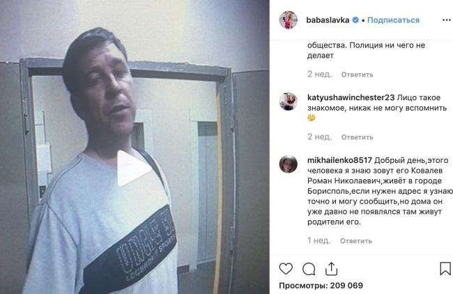 «В Борисполе живет в районе Вокзала» Славу Каминскую продолжает преследовать навязчивый маньяк
