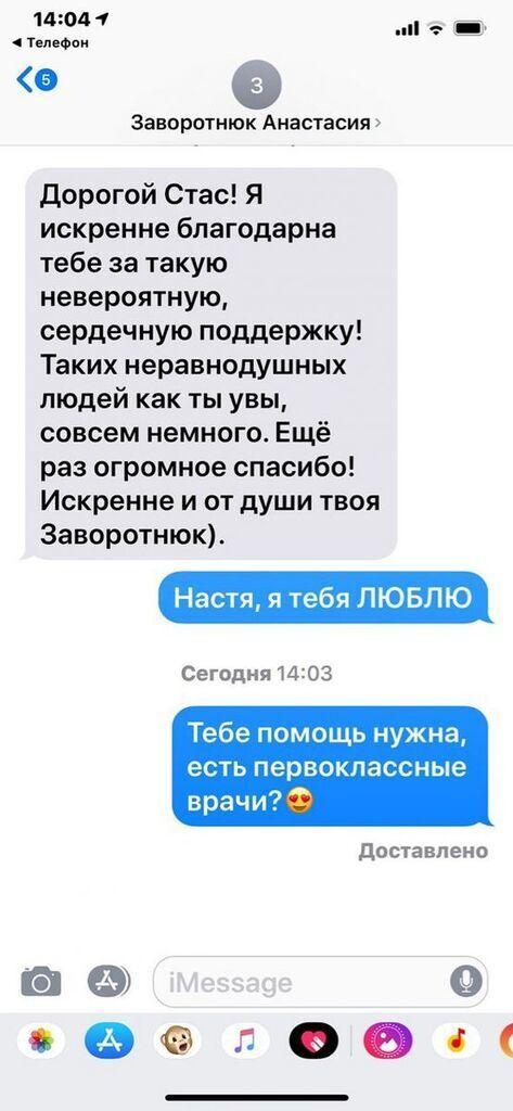 «Настя, тебе нужна помощь?»: в интернете опубликовали переписку известного актера с Анастасией Заворотнюк