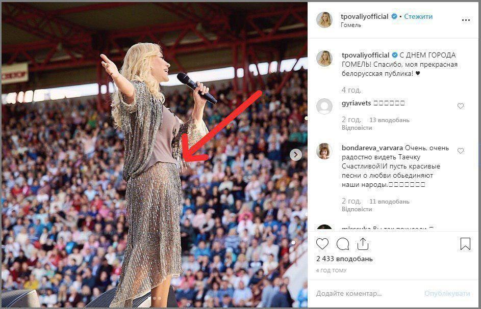«Конфуз с Повалий в Беларуси»: Бежавшая из Украины певица опозорилась на концерте в Гомеле
