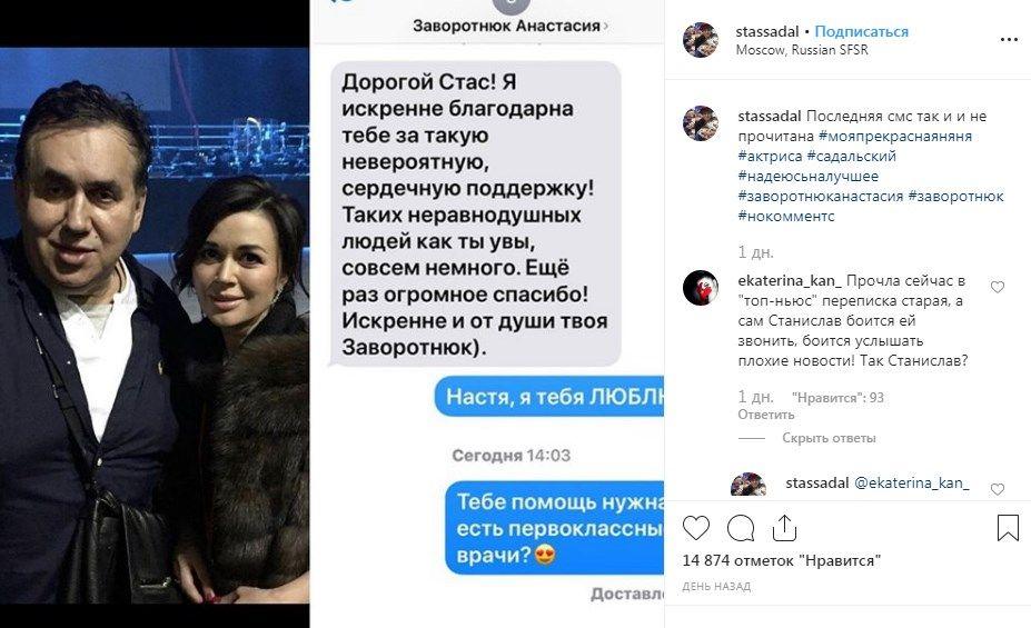 «Не делайте семье больно»: звезды российского шоу-бизнеса отреагировали на новости о здоровье Заворотнюк