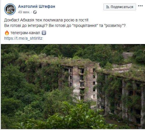 «Донбасс! Абхазия тоже позвала Россию в гости!» В сети показали знаковые фото
