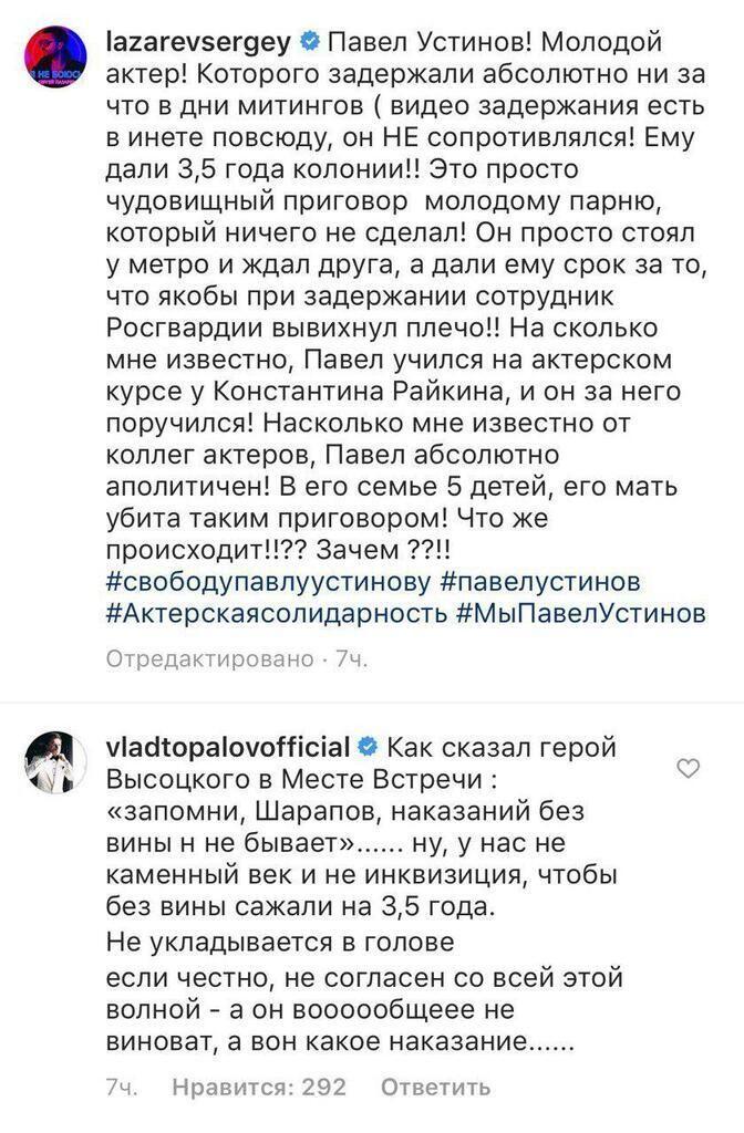 «Обоср**ся! Как быстро переобулся»: Влада Топалова разнесли в сети за выгораживание силовиков