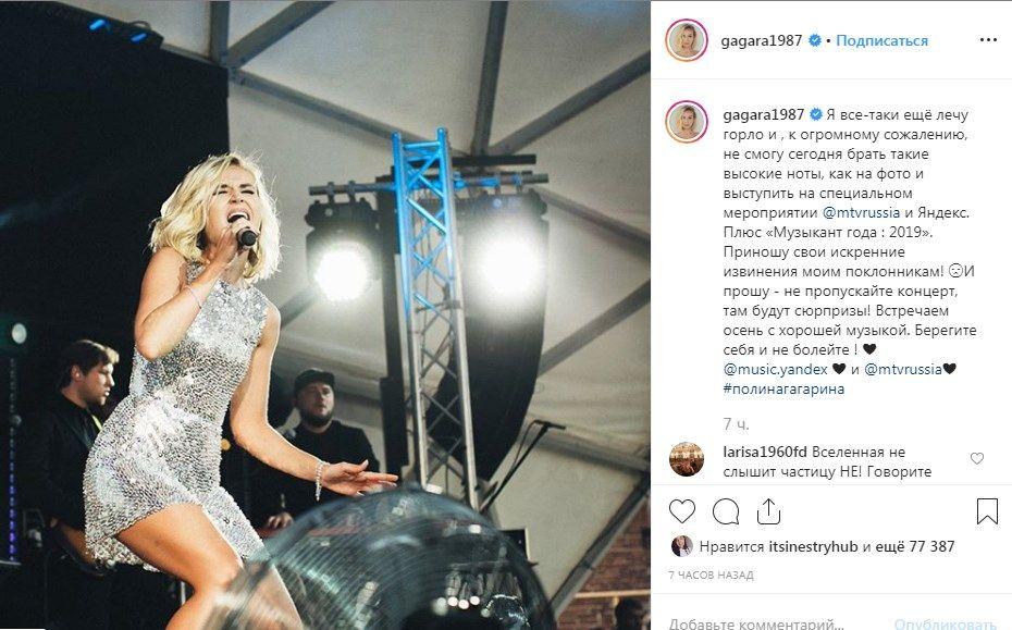 «Выздоравливайте скорее»: Полина Гагарина отменила свое выступление из-за состояния здоровья