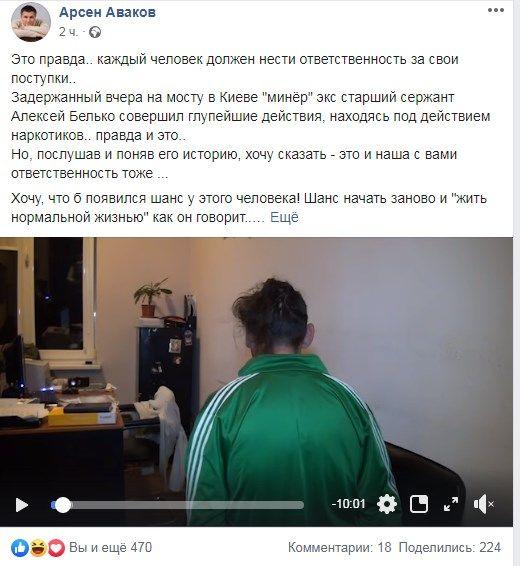 «Употреблял наркотики, чтобы мозги были ясными»: Аваков опубликовал видео допроса киевского «террориста», рассказав, что будет ему помогать