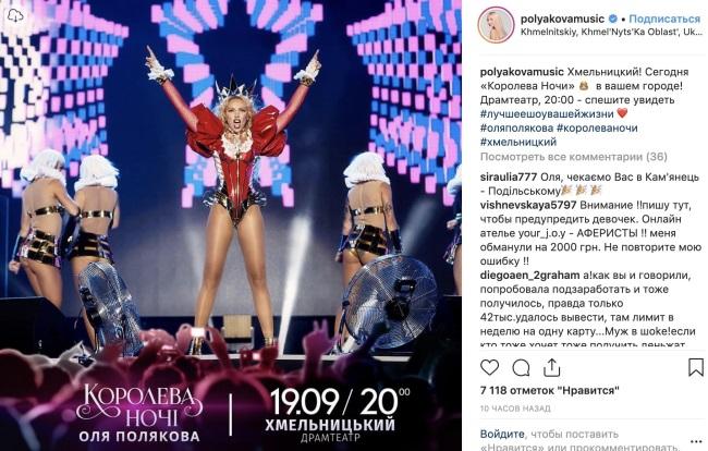 «Зажигалка» - поклонники оценили новое фото Оли Поляковой