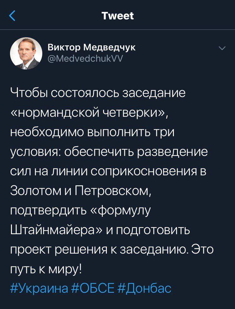 Заседание «Нормандской четверки» состоится только после выполнения 3 условий Кремля – Медведчук