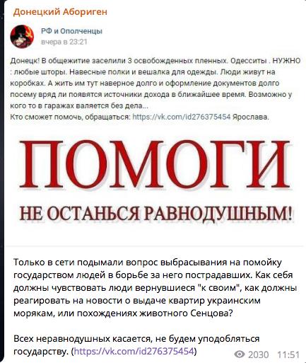 «Помогите! Россия подвела! Нужны деньги на шторы, полки и вешалки»: В «ДНР» взвыли от безденежья