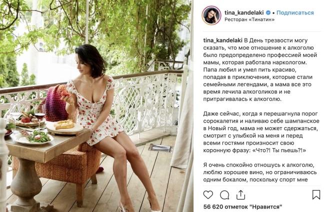 Тина Канделаки взбудоражила фанатов своим откровенным декольте