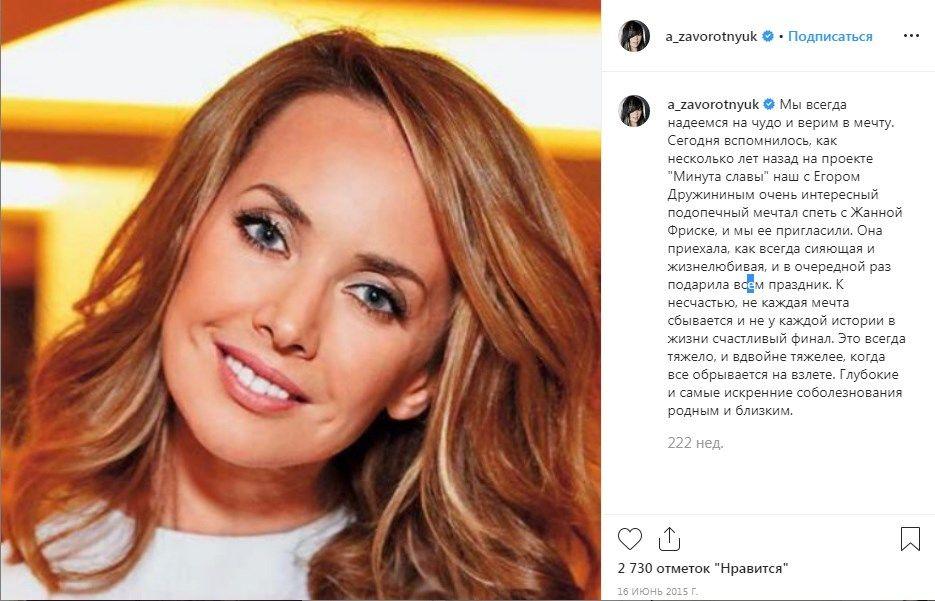«Это всегда тяжело, когда все обрывается на взлете»: в сети обсуждают фатальные слова Завортнюк об умершей Фриске