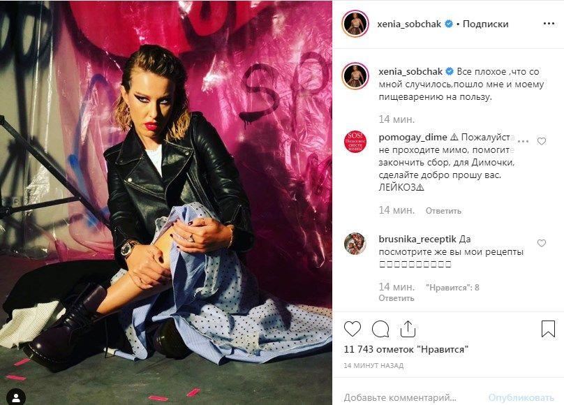 «Мигера!» Ксения Собчак примеряла брутальный образ, в сети ее раскритиковали