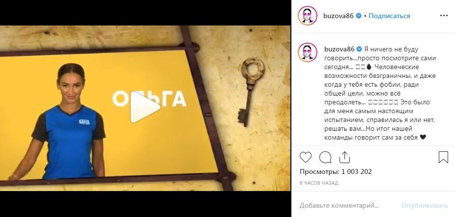 «Ужас»: Оля Бузова поделилась новым видео в «Инстаграм», сеть бурно обсуждает