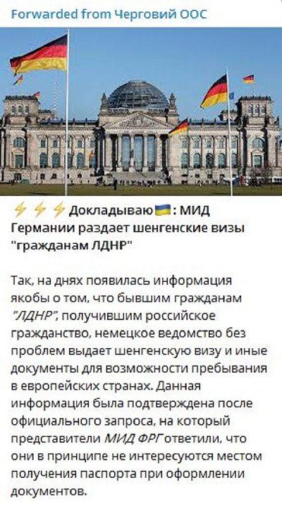 Германия начала выдавать шенгенские визы жителям «Л/ДНР» с паспортами РФ: подробности скандала