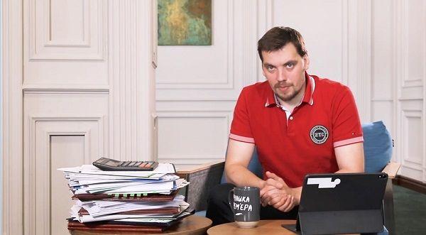 Премьер Гончарук стал видеоблогером: теперь ответы на все вопросы можно получить онлайн