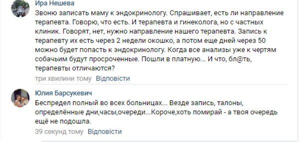 «Такой беспредел, хоть помирай»: в Крыму катастрофа с медициной