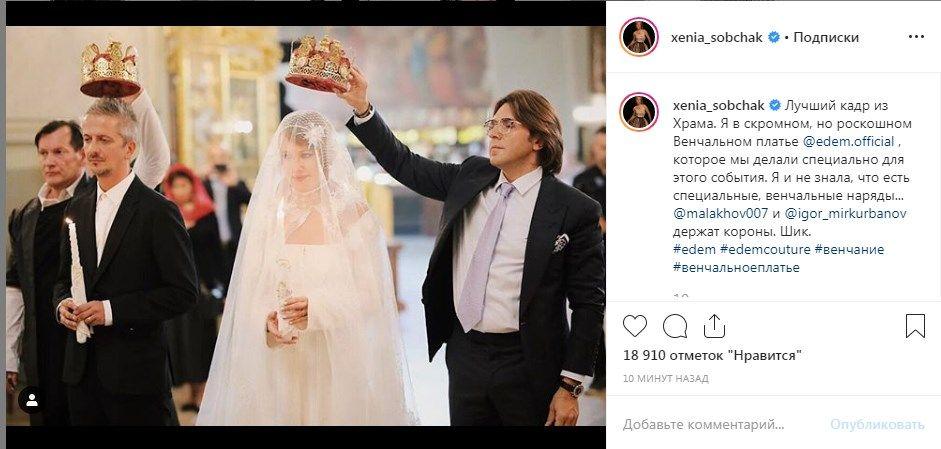 «Как после всех катафалков и стриптизов их вообще пустили в храм»: Ксения Собчак показала фото с венчания