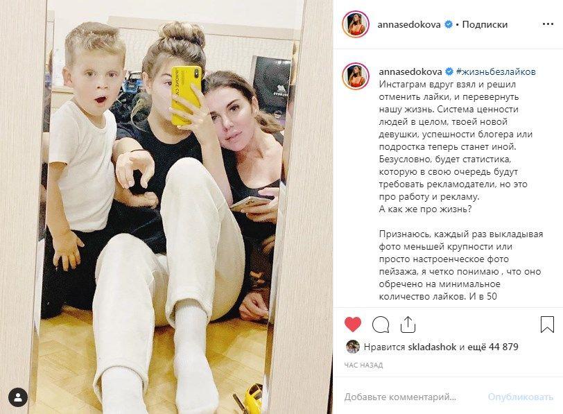 «Выкладываю всего 1 % из того, чем бы хотелось поделиться»: Анна Седокова поделилась скромным семейным фото, рассказав о своем отношении к отмене лайков
