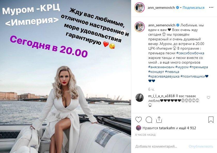 «У меня встал!» Анна Семенович возбудила сеть огромной грудью в платье со смелым декольте