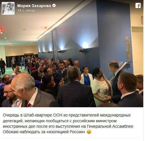 Пропагандистская Захарова подставила своего шефа Лаврова: в сети высмеяли «очередь» к руководителю МИД РФ