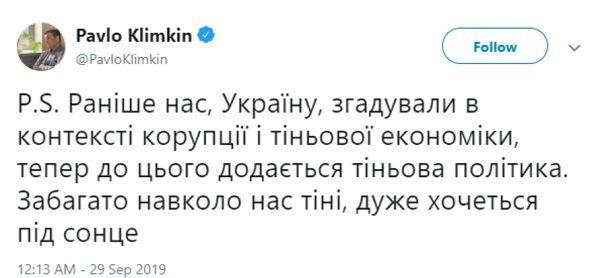 «Вокруг нас слишком много тени»: Климкин жестко раскритиковал новую власть