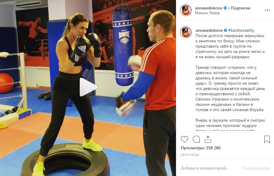 «Красотка!» Анна Седокова подорвала сеть, показав свои таланты на ринге
