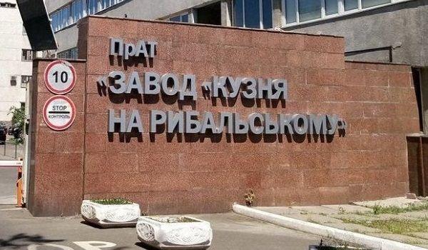 Портнов сообщил об аресте активов завода Порошенко «Кузня на Рыбальском»