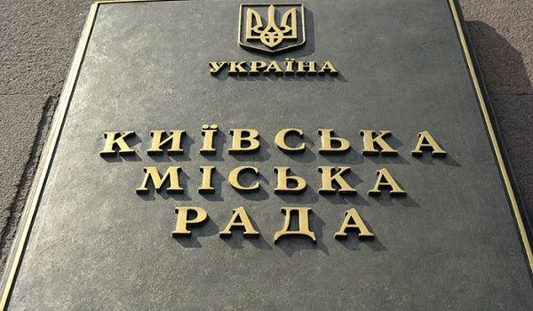 Кличко призвал Раду распустить Киевсовет и назначить внеочередные выборы