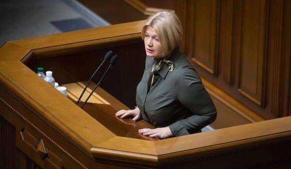 Ирина Геращенко заявила, что выступает против амнистии для военных преступников
