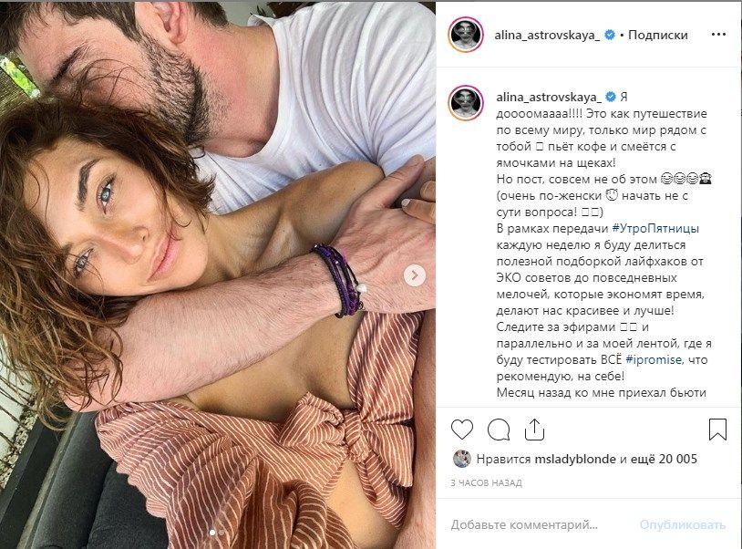 «Пьёт кофе и смеётся с ямочками на щеках!» Алина Астровская подтвердила свои отношения с бывшим ведущим «Орла и Решки»