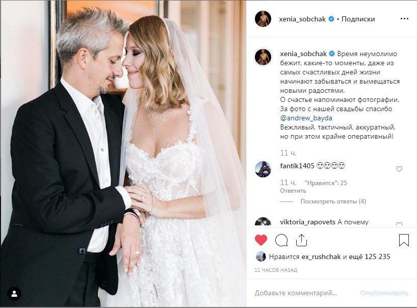 «Это две девочки?» Ксения Собчак поделилась новым свадебным фото, мнение поклонников разошлось