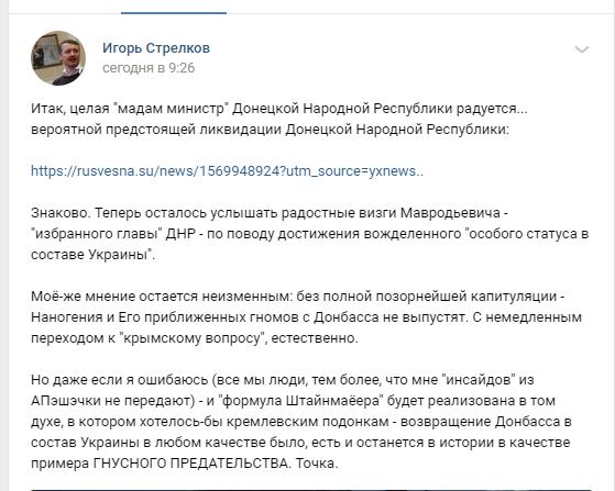 «Кремлевские подонки, это гнусное предательство»: Гиркин заявил о проигрыше «ЛДНР» из-за «формулы Штайнмайера»