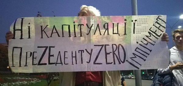 «Зелю на палю»: Украину накрыла новая масштабная волна протестов