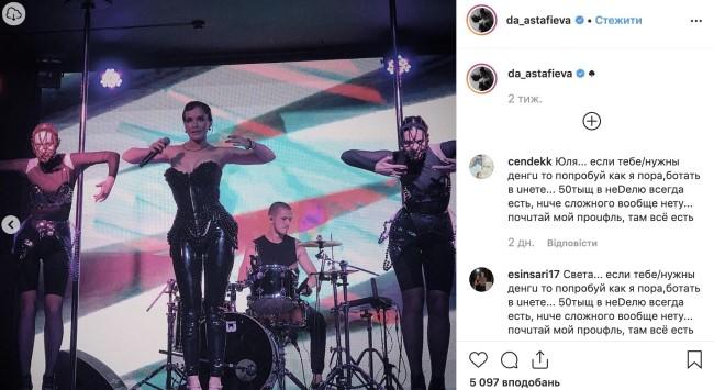 «Готова на всё сегодня ночью»: Даша Астафьева: BDSM или стриптиз?
