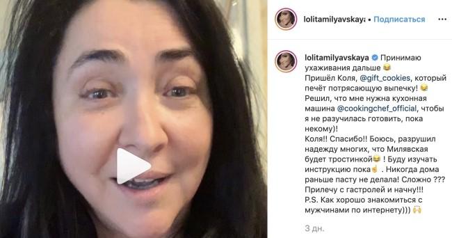 «Познакомились через интернет»: Питерский мужчина навестил Лолиту Милявскую и сделал откровенно неприличное предложение