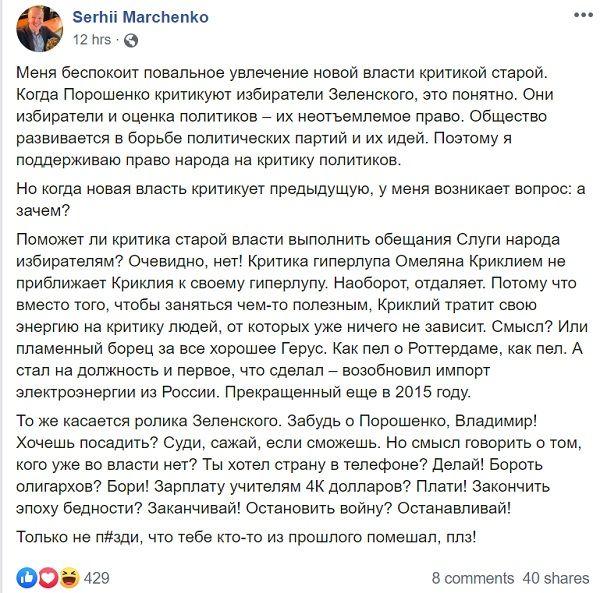 Блогер о критике Зеленским предыдущей власти: Владимир, если хочешь садить – суди и сажай. Но какой смысл говорить о тех, кто уже не во власти?