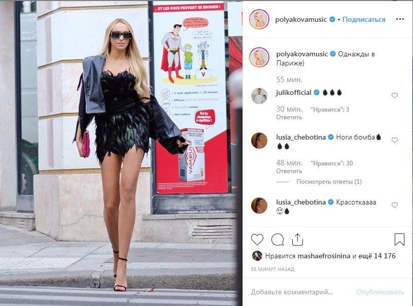 «Огонь!» Оля Полякова прогулялась Парижем в коротком платье, во всей красе продемонстрировав свои длинные ноги