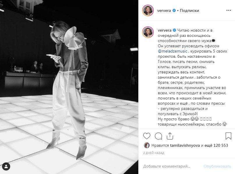 «Мой муж погуливает с Эрикой!» Вера Брежнева отреагировала на слухи о разводе с Меладзе