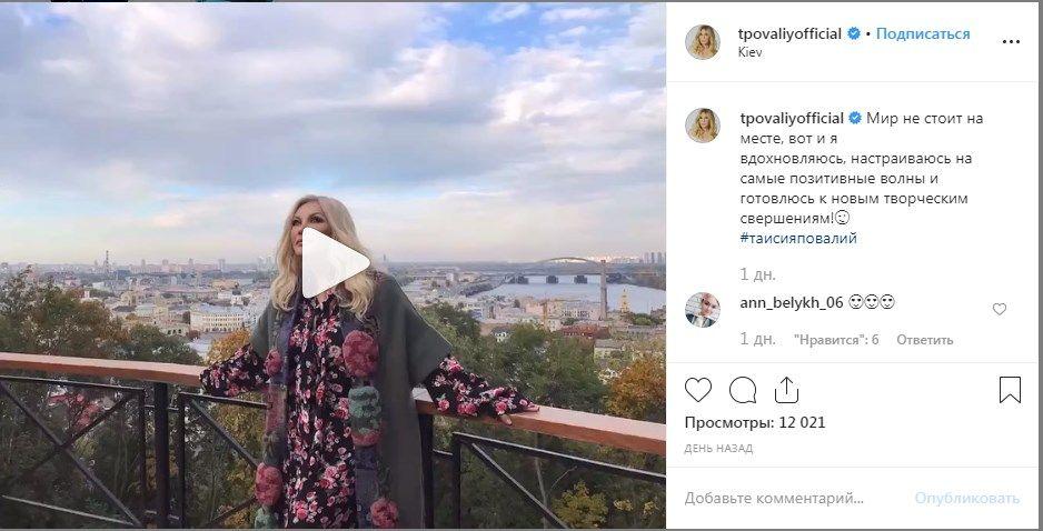 «Готовлюсь к новым творческим свершениям!» Таисия Повалий поделилась видео с Киева, сделав заявление