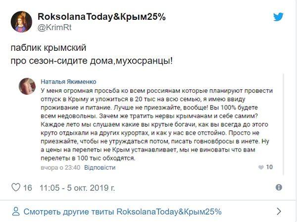 «Просто не приезжайте сюда»: в Крыму опять ополчились против понаехавших россиян