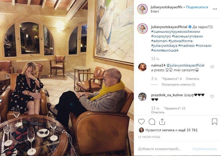 «Как спать с совершенным стариком?» Юлия Высоцкая поделилась фото с мужем, показав, как проходят их осенние вечера