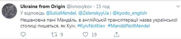 Спикер Зеленского Мендель угодила в очередной скандал, «переименовав» Киев на русский маневр