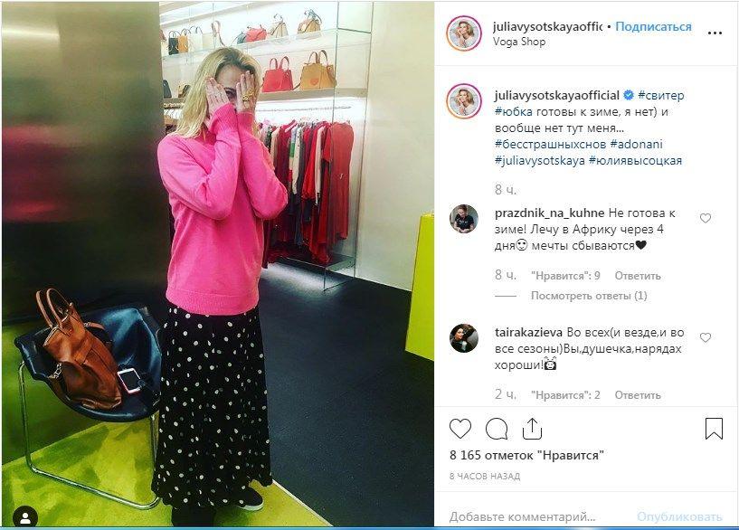 «Немного странный стиль! Как Киркоров»: Юлия Высоцкая показала свой зимний гардероб, разделив поклонников на два табора