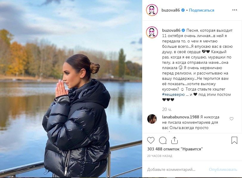 «Когда отправила маме, она плакала»: Оля Бузова сделала личной признание в сети