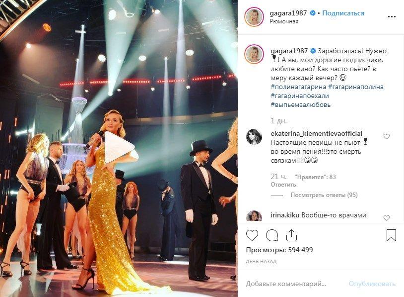 «Жги, Полина, жги!» Гагарина показала, как пьет на сцене во время съемок