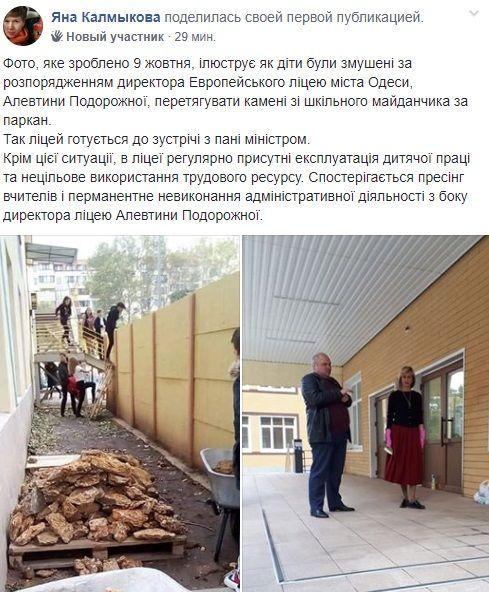 В одесской школе, которую планирует посетить Новосад, учеников заставили таскать камни: подробности скандала