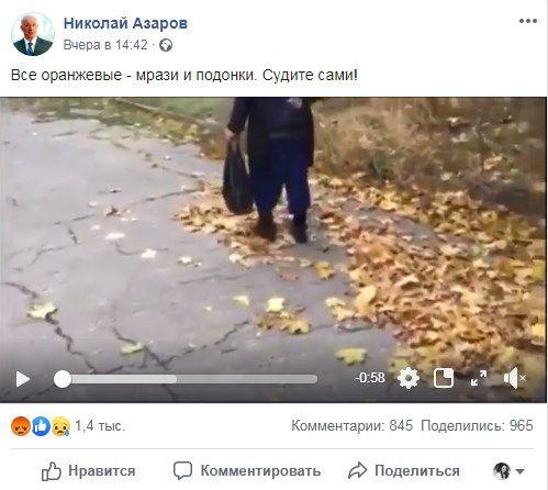 «Все оранжевые – мрази и подонки. Судите сами!» Азаров распространил фейковое видео, на котором двое «активистов» отбирают продукты у бабушки